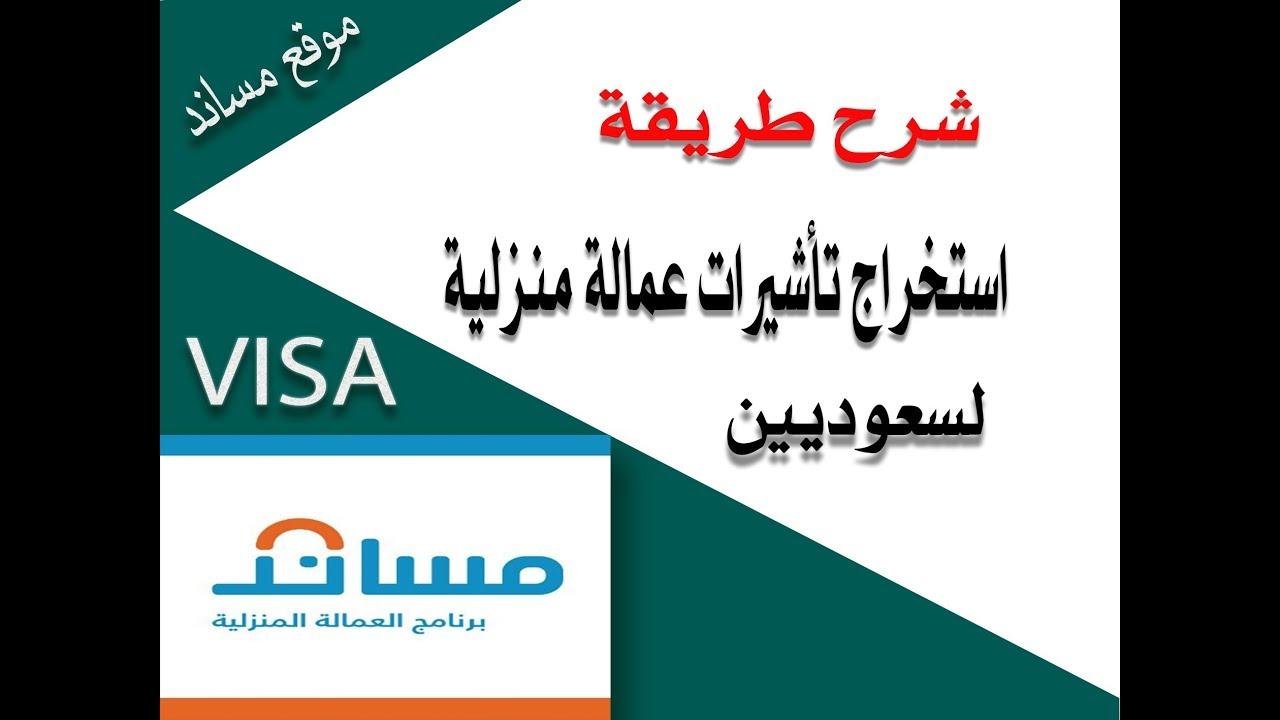 استخراج تأشيرات عمالة منزليه لسعوديين Youtube