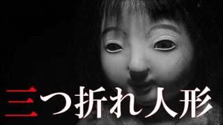【怪談】 「三つ折れ人形」 ~都市伝説・怖い話朗読~【恐怖ラジオ】