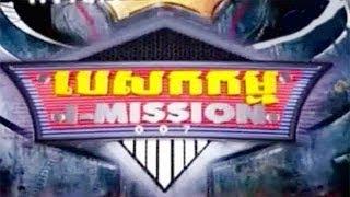 BayonTV I Mission 008 on 11 Jan 2014 Part  1