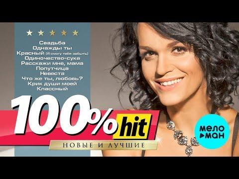 Слава - 100%хит - новые и лучшие песни