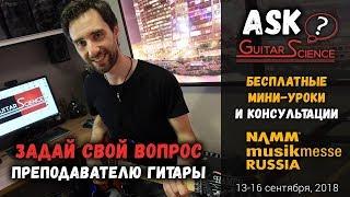АНОНС: Бесплатные уроки игры на электрогитаре - Ask Guitar-Science | NAMM Musikmesse Russia 2018