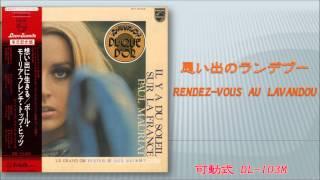 Paul Mauriat♪思い出のランデブーRendez-vous Au Lavandou【可動式DL103M】