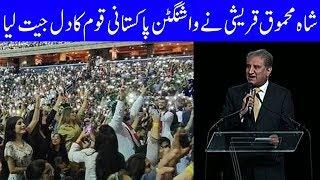 Shah Mehmood Qureshi Speech in Washington DC | 22 July 2019 | Dunya News