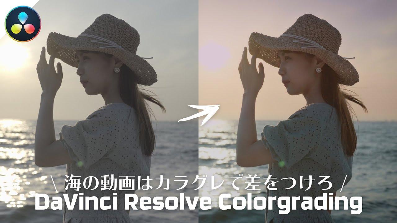 空と海を別々にグレーディングして印象的な映像を作る方法   DaVinci Resolve チュートリアル Slog2