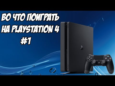 Во что поиграть на Playstation 4 помимо ААА (PS4) #1
