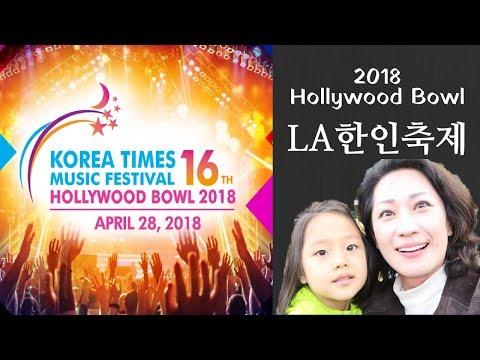 미국 생활 Vlog_52 - The 16th Korea Times Music Festival - Hollywood Bowl/2018 헐리웃볼 한인 축제