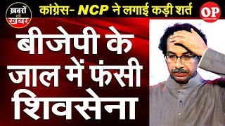 Cong-NCP put Strict Conditions for Shiv Sena | Dr. Manish Kumar | Opinion Post