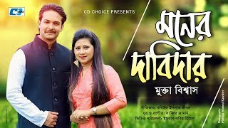 Moner Dabidar Mukta Biswas Mp3 Song Download