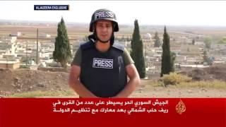 الجيش الحر يسيطر على قرى في ريف حلب الشمالي