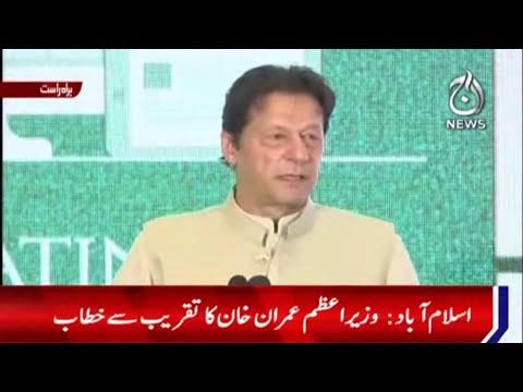 PM Imran Khan Ka Taqreeb Say Khitaab   22 Sep 2021   Aaj News