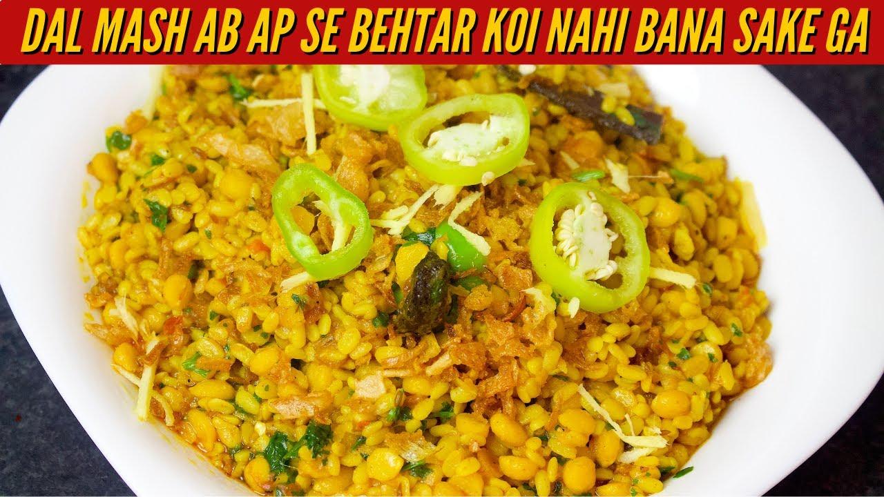Masaledar Mash Fry | Restaurant Style Mash Dal | Mash Dal Recipe in Urdu - Hindi @COOK WITH FAIZA