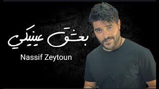 ناصيف زيتون - بعشق عينيكي | Nassif Zaytoun ( Official Remix ) 2020