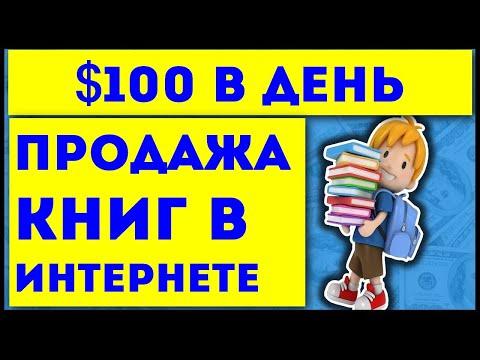 Как продавать книги в интернете. Как заработать деньги в Интернете без вложений $100 в день