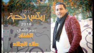 رمكس دحية 2018 نجم الشمال الفنان علاء الجلاد جديد روووووووووعه