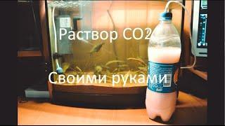 Брага  Раствор CO2 своими руками  Самый простой способ приготовить CO2  Реактор CO2 в аквариуме