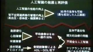 HDFの臨床効果と展望_1/3_総論・臨床効果_金成泰 (Kim Sung-Teh)