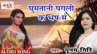 Ghumatani Pagli Ke Bhesh Me~Poonam Giri~टूटल बा दिल~Hit Bhojpuri Song 2017~Team Film