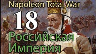 Прохождение Napoleon:Total War - Россия Александра №18 - Бойня под Яссами