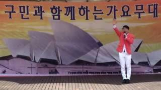 가수 김수현 - 한백년 / 코리아 예술단 * 구민과 함께하는 가요무대 (원적산 공원) 야외 특설무대 공연 2016.8.21