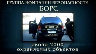 БОРС охранное предприятие(, 2011-11-30T18:06:52.000Z)