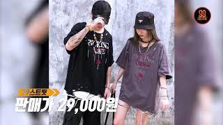 99스트릿패션 / PK 남자 빅사이즈 오버핏 구제 스트…