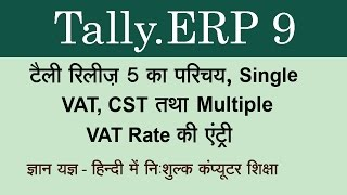 Simple – Simpler – Simplest VAT – CST in Tally.ERP 9 Release 5 ( Hindi ) thumbnail