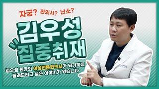 [이음여성한의원] 김우성 집중취재! 들려드리고 싶은 이…