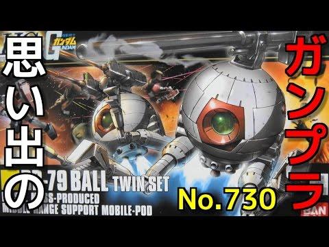 730 1/144 RB-79  ボール ツインセット  『HG UNIVERSAL CENTURY』
