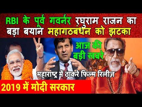 आज की बड़ी खबरे 25 January Headlines | 2019 में मोदी सरकार RBI के पूर्व गवर्नर रघुराम राजन बोले