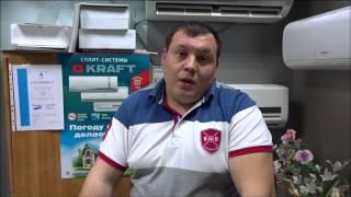 Инверторные сплит системы Волгоград(, 2015-03-13T11:48:56.000Z)