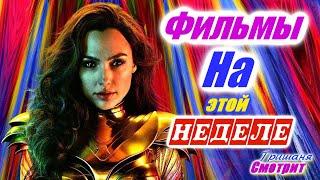 Фильмы 2020 и 2021 которые уже вышли 1-я неделя январь 2021 Трейлеры на русском. Новинки 2020 и 2021