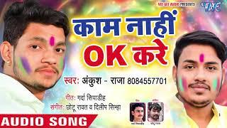 Ankush Raja का सबसे सबसे बड़ा होली गीत 2019 काम नहीं ओके करे Kaam Nahi Ok Kare Hit Holi Songs