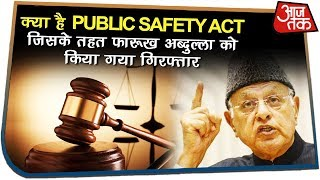 क्या है Public Safety Act 1978 | What is The Jammu & Kashmir Public Safety Act 1978?