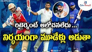 Virat Kohli Says I Can Play Cricket Fearlessly For 3 Years In All Formats| ఆడి తీరుతా |Color Frames