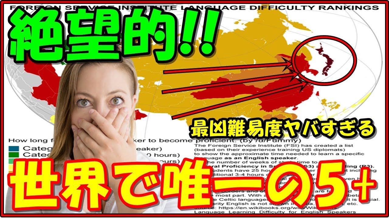 【海外の反応】絶望的!!「日本はヤバすぎだろ」心折れる外国人続出!!世界で唯一の最凶難易度に衝撃!!