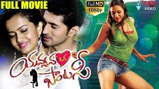 Yavvanam Oka Fantasy Telugu Full Movie | Telugu 2016 Movies | Arvind Krishna, Shubra Aiyappa