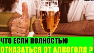 Что будет если полностью отказаться от алкоголя