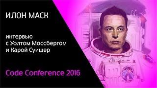 Илон Маск интервью с Уолтом Моссбергом и Карой Суишер на Код Конф 2016