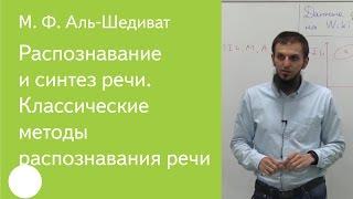 Распознавание и синтез речи. Классические методы распознавания речи – М. Ф. Аль-Шедиват