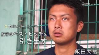 大学スポーツ総合サイト『CSPark』http://cs-park.jp/ 昨秋の最下位から...