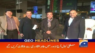 Geo Headlines - 10 AM 09-December-2017