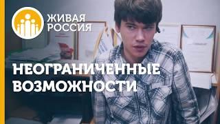 Живая Россия - Неограниченные возможности