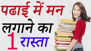 How To Score More Than 90% in hindi , and [How to Remember what you Read]
