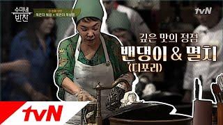 수미네 묵은지 볶음 특별 비법, 밴댕이&멸치! (feat. 모범생 최현석의 비밀) 수미네 반찬 2화
