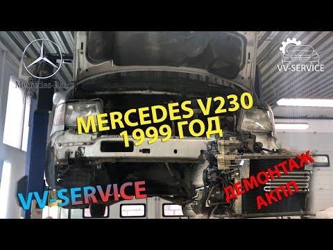 видео: Ремонт и переборка АКПП mercedes vito | Установка дополнительного радиатора АКПП