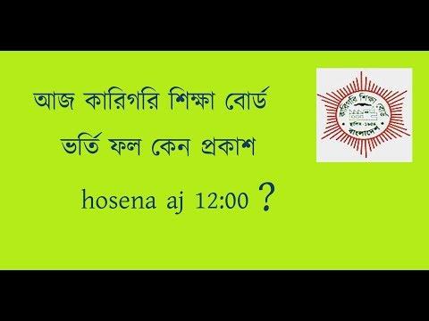 আজ কারিগরি শিক্ষা বোর্ড,why no publish bteb admison result.today12.00