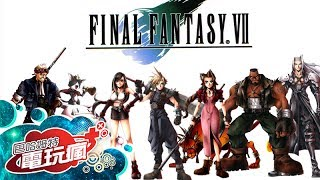 「Final Fantasy VII」難以跨越的RPG最高傑作 ACG大百科