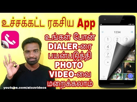 How To Hide Photo & Videos In Mobile Dialer Amazing Trick   Best App Series