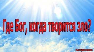Андрей Ткачёв. Почему жизнь несправедливая? Куда смотрит Бог? Он вообще есть?