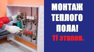 видео Коллектор для теплого пола, распределительный шкаф, монтаж, управление